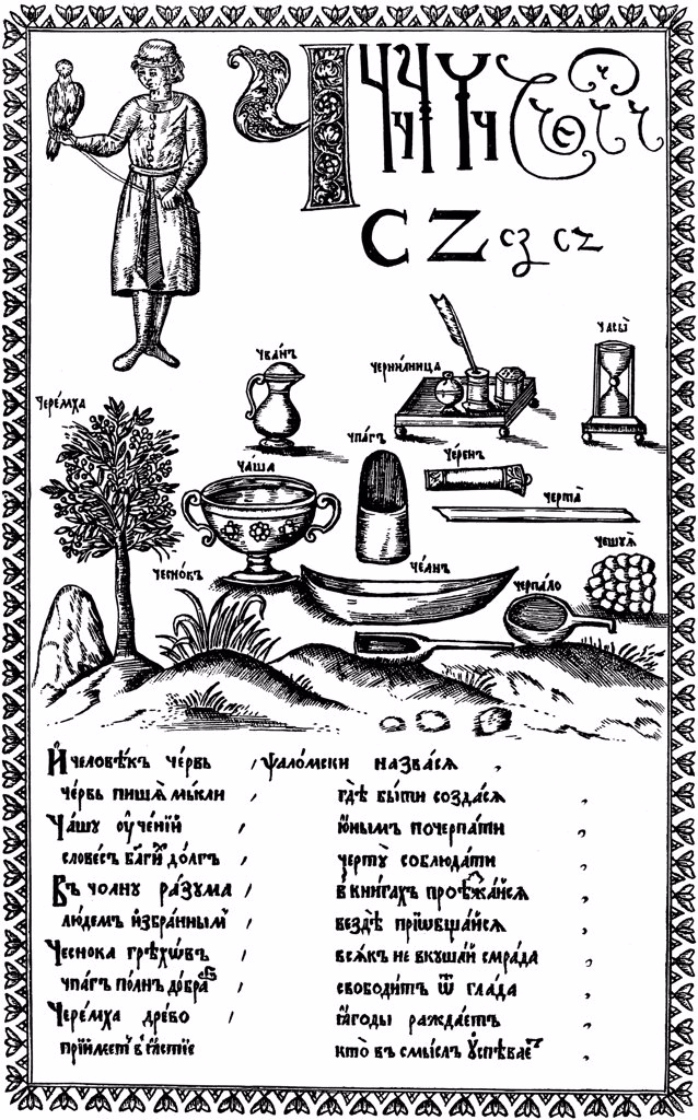 Stock Photo: 4266-1916 Alphabet book by Leonti Bunin, woodcut, 1694, active End 17th century, Russia, Moscow, State A. Pushkin Museum of Fine Arts,