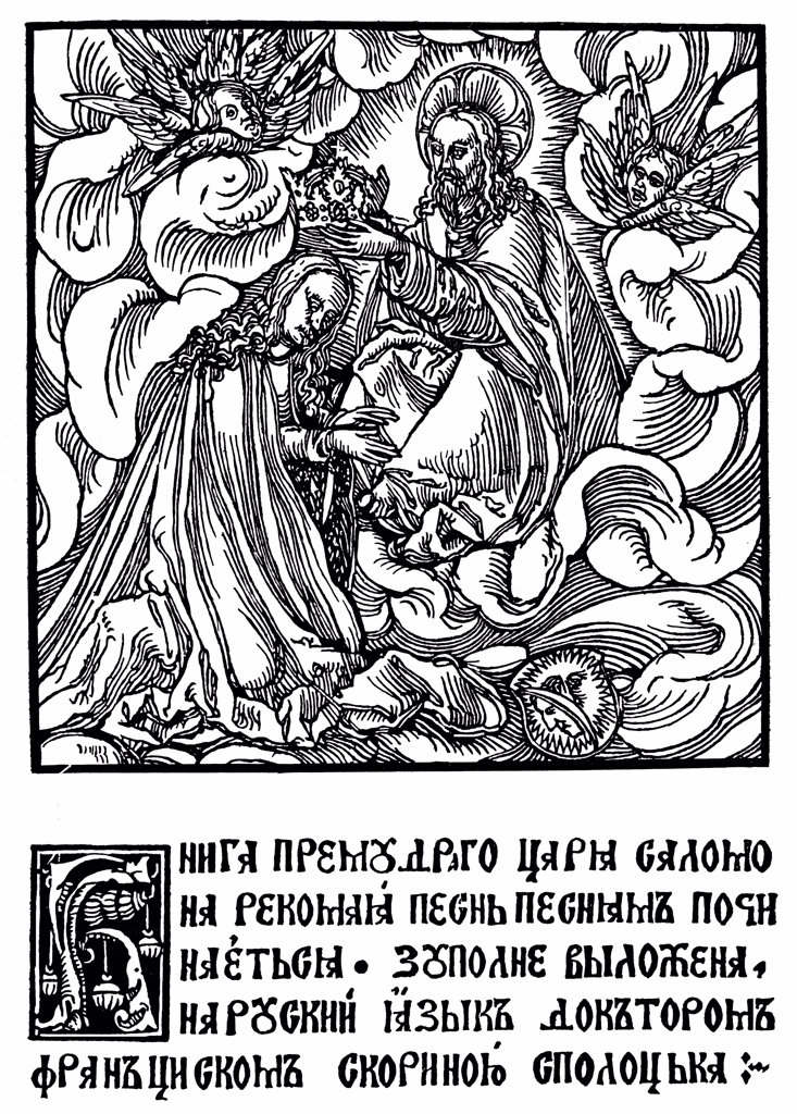 Stock Photo: 4266-1923 Song of Solomon by Francysk Skaryna, woodcut, 1518, 1486-1541, Russia, St. Petersburg, Russian National Library,