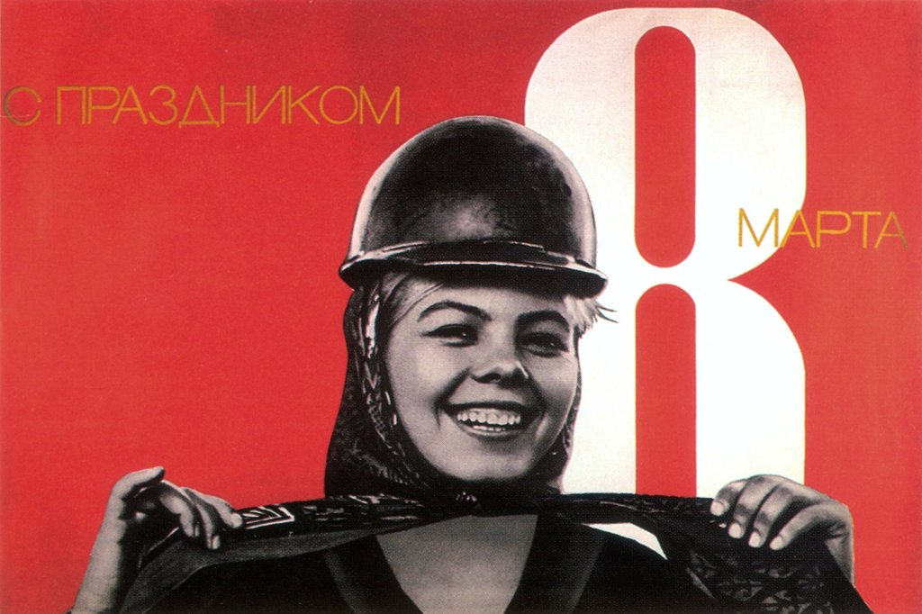 Stock Photo: 4266-20774 To the celebration of 8 March by Rudkovich, Anatoly Grigoryevich (*1925)/ Russian State Library, Moscow/ 1973/ Russia/ Colour lithograph/ Soviet political agitation art/ Poster and Graphic design