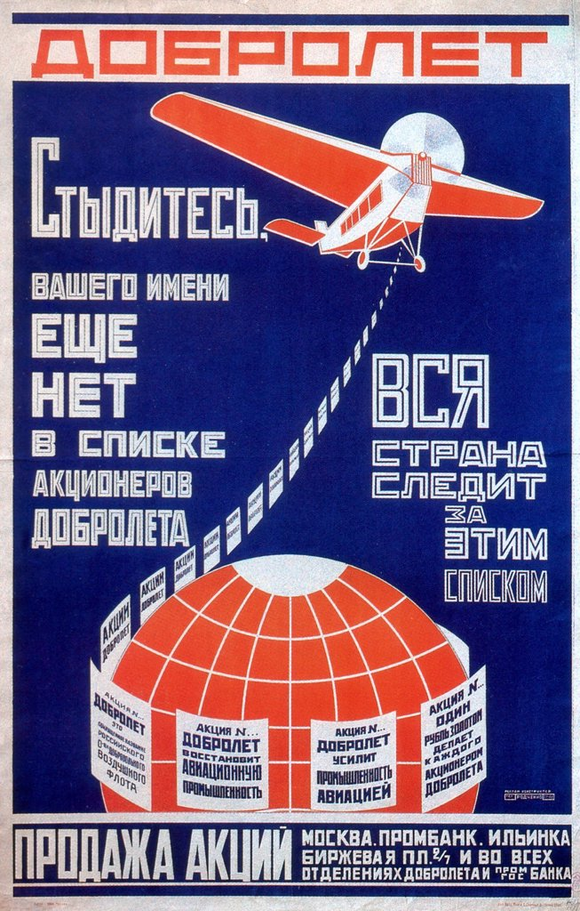 Stock Photo: 4266-20781 Dobrolet. Shame on you! Your name is still not in the lists of volunteer air force society shareholders by Rodchenko, Alexander Mikhailovich (1891-1956)/ Russian State Library, Moscow/ 1923/ Russia/ Colour lithograph/ Soviet political agitation art/ 106x