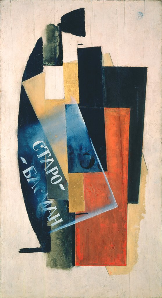 Board No 1 (Staro-Basmannaya) by Tatlin, Vladimir Evgraphovich (1885-1953)\ State Tretyakov Gallery, Moscow\ 1916\ Tempera and oil on wood\ 100x57\ Russia\ Russian avant-garde\ Abstract Art\ Painting : Stock Photo