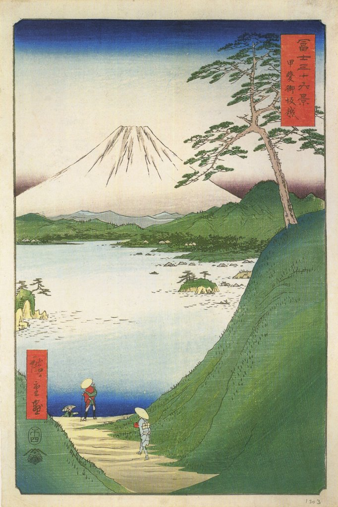 Fuji Mountain by Hiroshige Utagawa, Colour woodcut, 1858, 1797-1858, Russia, St. Petersburg, State Hermitage : Stock Photo