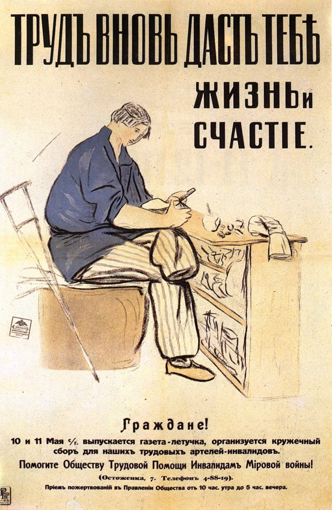 Stock Photo: 4266-3297 Russian poster by Russian master, colour lithograph, 1914-1915, Russia, St. Petersburg, Russian National Library