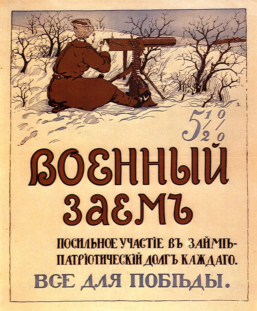 Russian poster by Sergei Arsenyevich Vinogradov, colour lithograph, 1915, 1869-1938, Russia, Moscow, State History Museum : Stock Photo