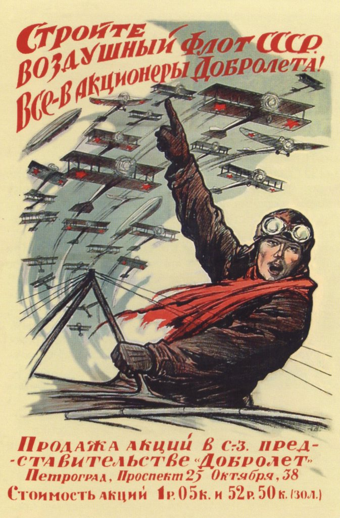 Stock Photo: 4266-3320 Russian war poster by Ivan Vasilievich Simakov, colour lithograph, 1923, 1877-1925, Russia, Moscow, Russian State Library