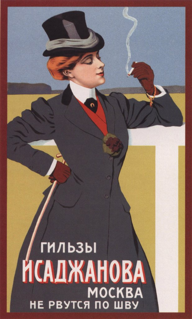 Stock Photo: 4266-3356 Russian advertisement by Anonymous painter, colour lithograph, 1900, Russia, Moscow, State History Museum
