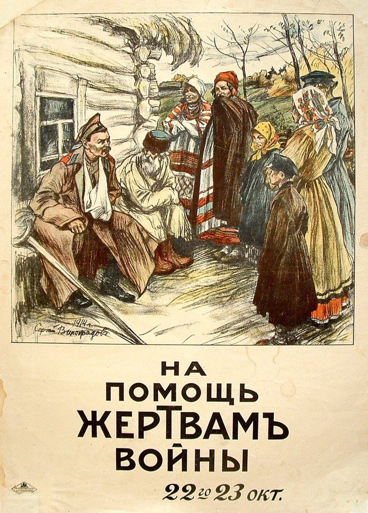Russian war poster by Sergei Arsenyevich Vinogradov, colour lithograph, 1916, 1869-1938, Russia, Moscow, Russian State Library : Stock Photo