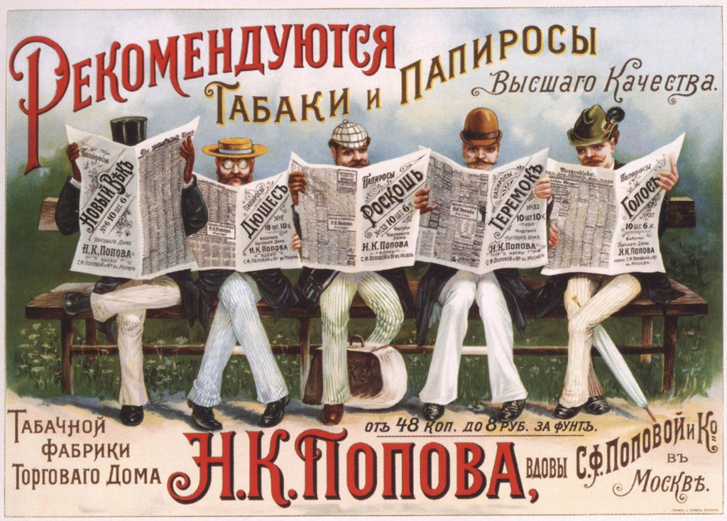 Stock Photo: 4266-3388 Russian advertisement by Anonymous painter, colour lithograph, 1900s, Russia, Moscow, Russian State Library