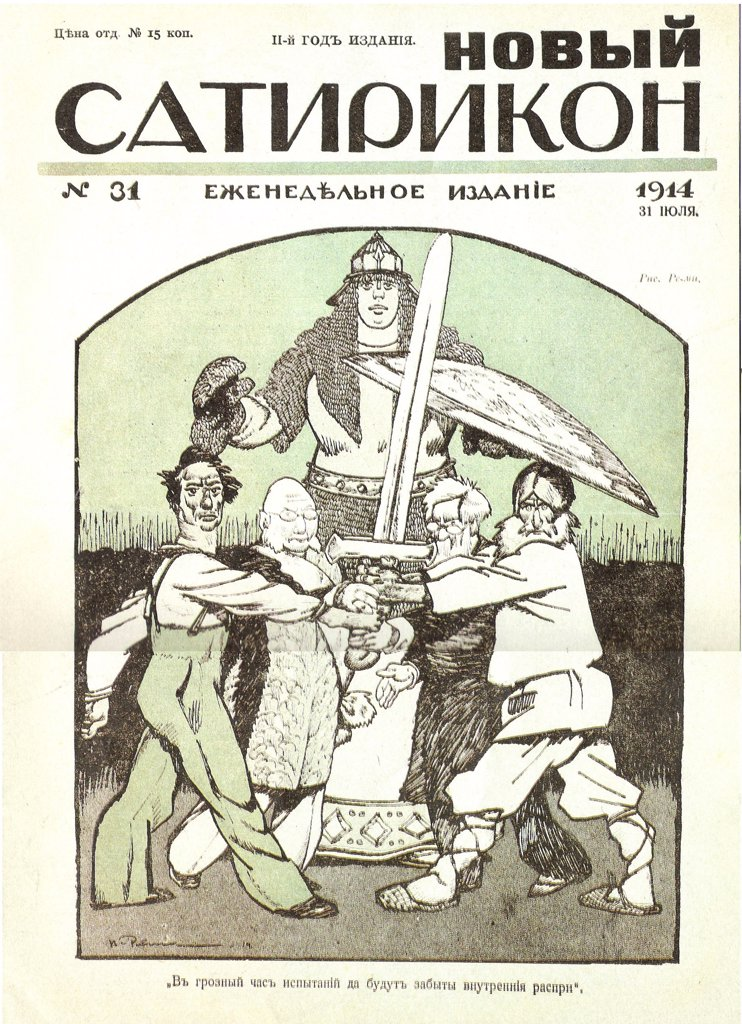 Stock Photo: 4266-5408 Magazine cover by Anonymous artist, Lithograph, 1914, Russia, Moscow, Russian State Library,