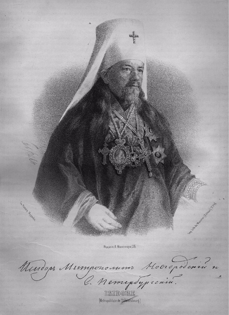 Portrait of archbishop Isidore Nikolsky by Pyotr Fyodorovich Borel, Lithograph, 1865, Neoclassicism, 1829-1898, Russia, Moscow, Russian State Library, : Stock Photo