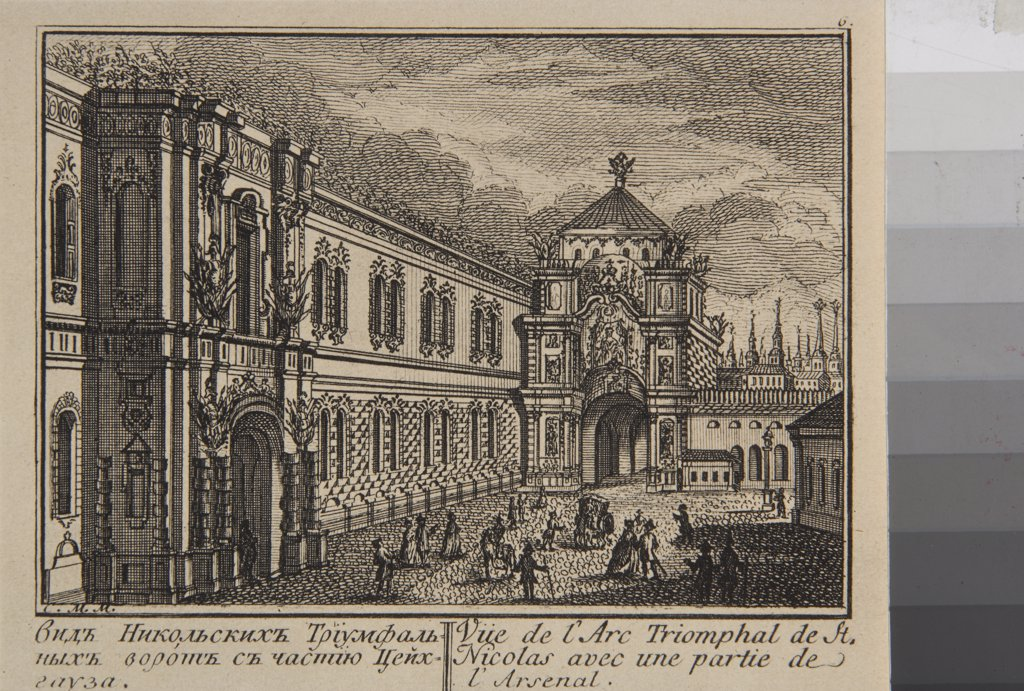 View of Nikolskaya Tower by Mikhail Ivanovich Makhaev, Etching, 1765, 1718-1770, Russia, Moscow, Museum of Moscow History and Reconstruction : Stock Photo