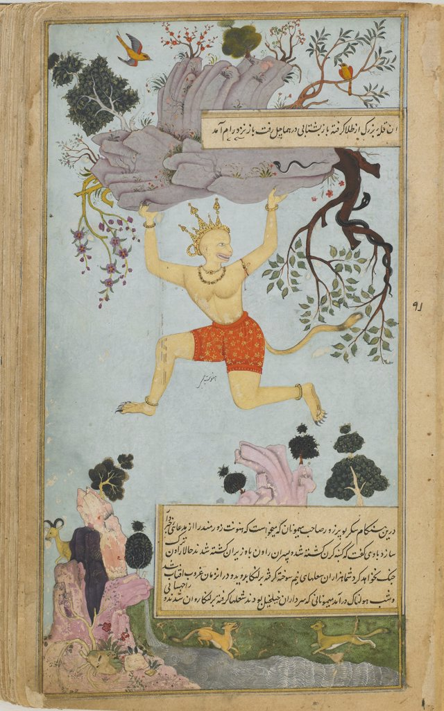Stock Photo: 4266-7661 Fictional being carrying rock by Mir Zayn al-Abidin, Watercolor, gouache, ink and pen on paper, active 1570-1580, 16th century, USA, Washington, D.C., Freer Gallery of Art, 15,2x27,5