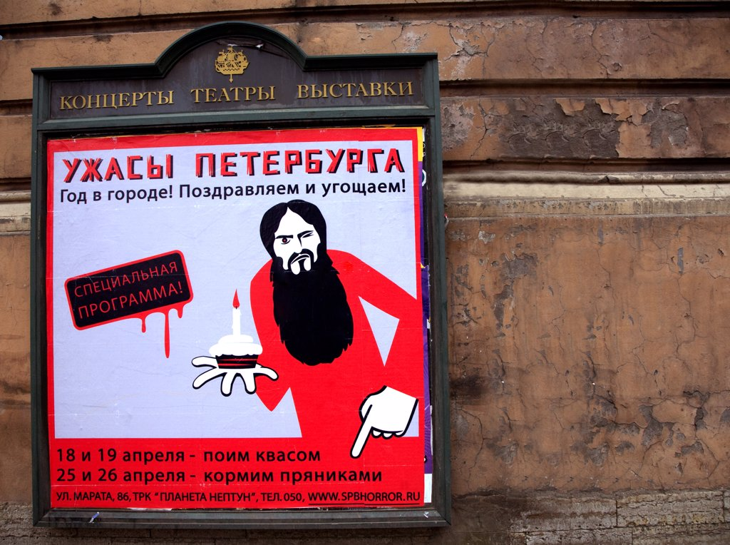 Stock Photo: 4272-27499 Russia, St.Petersburg; A poster displaying a show with an illustration of a Jew