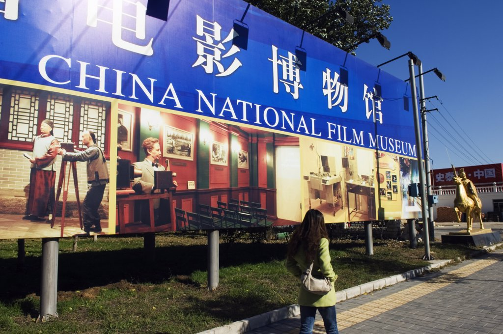 China, Beijing. China National Film Museum - advertisement in Caochangdi art district. (MR). : Stock Photo