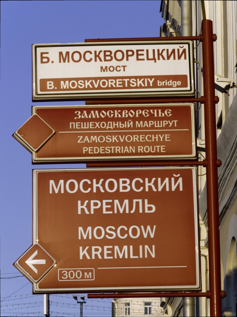 Russia, Moscow, Street Sign : Stock Photo