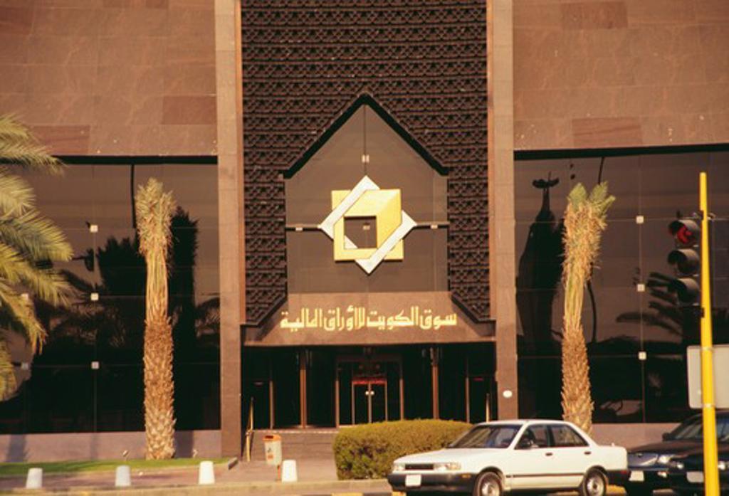 Main Entrance of Kuwait Stocks Exchange : Stock Photo