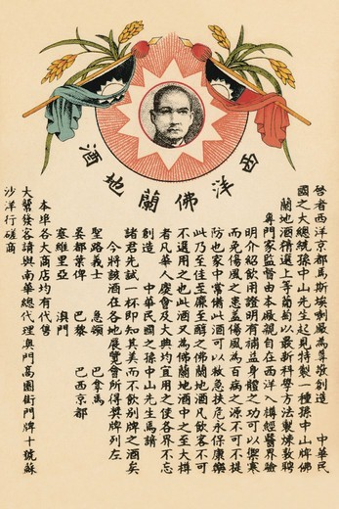 Sun Yat-Sen Brandy, Chinese Commercial Design : Stock Photo
