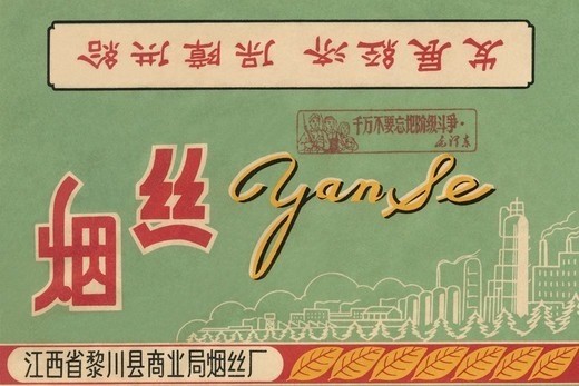 Stock Photo: 4408-17224 Yan Se Pipe Tobacco, Chinese Commercial Design