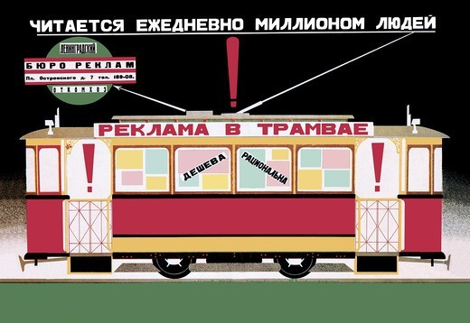 Stock Photo: 4408-4543 Advertise on the Tram, Soviet Commercial Design