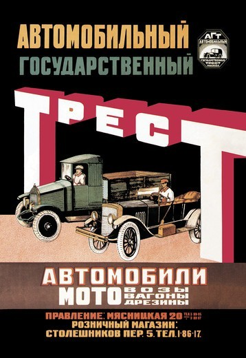 Russian Vehicles, Soviet Commercial Design : Stock Photo