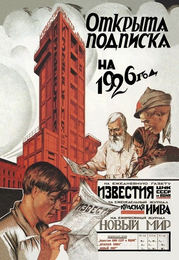 Stock Photo: 4408-4555 Subscribe to the Daily Paper, Soviet Commercial Design