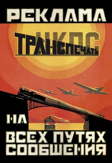Transpechat Publicity Organization, Soviet Commercial Design : Stock Photo