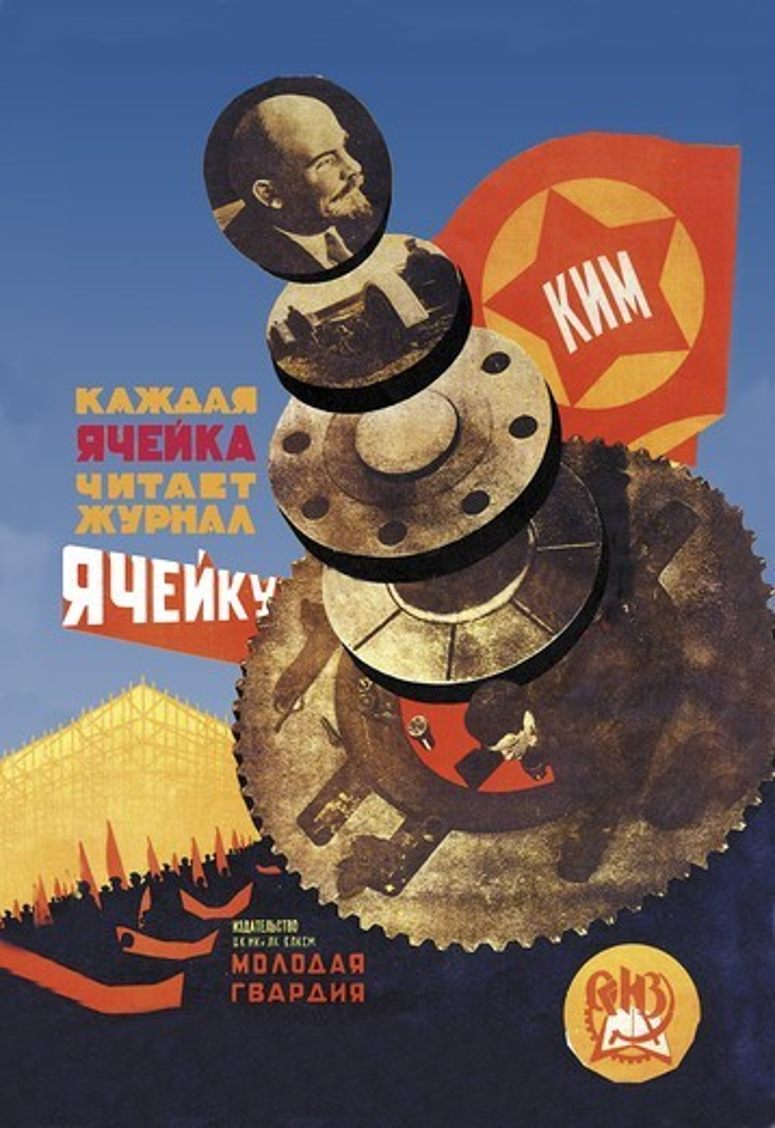 Stock Photo: 4408-4572 Yachangku Magazine, Soviet Constructivist