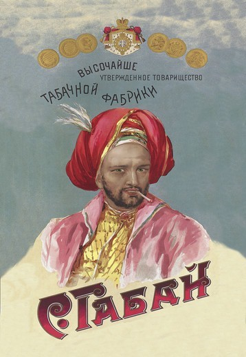 Stock Photo: 4408-4638 Gabbai Russian - Turkish Tobacco, Tsarist Advertising