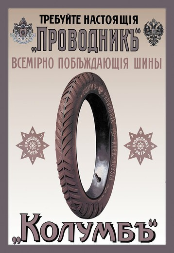 Stock Photo: 4408-4649 Columbia Tires, Tsarist Advertising