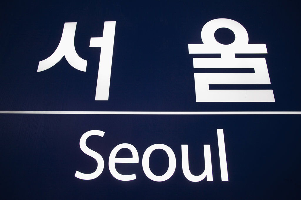 Close-up of bilingual sign, Seoul, South Korea : Stock Photo