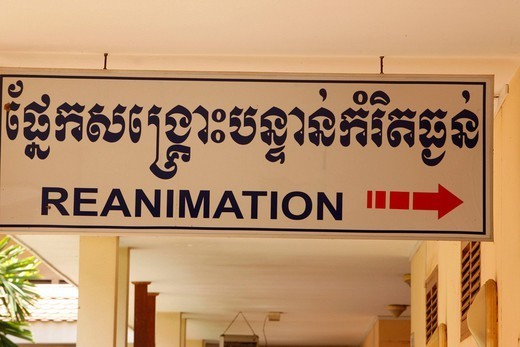 HUMANITARIAN MEDICINE. Cardiac surgery in Cambodia,. Intensive care. : Stock Photo